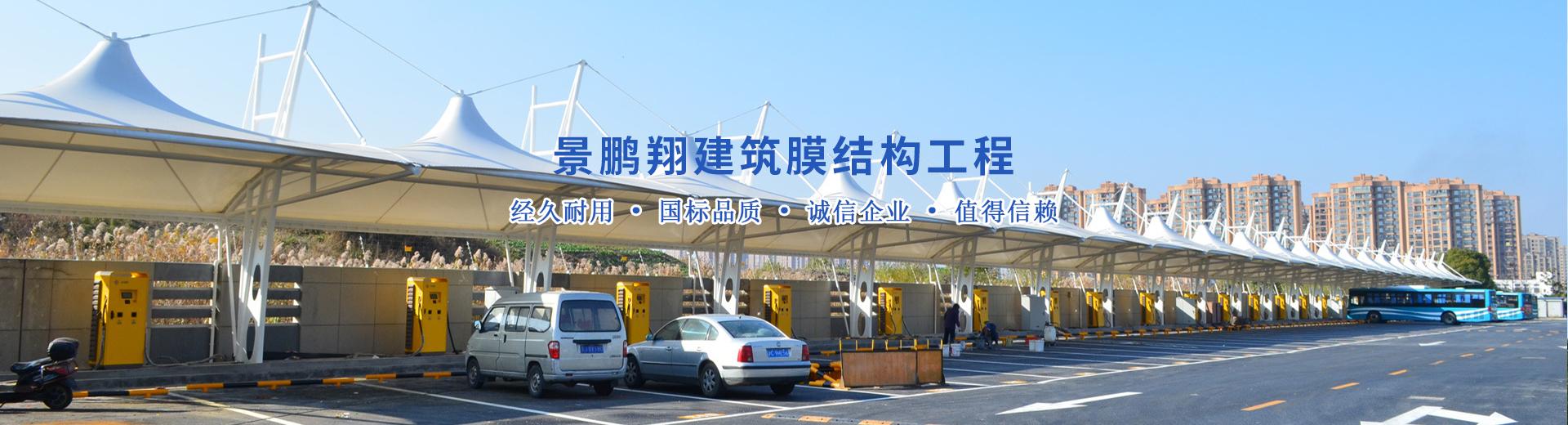 武汉充电桩车棚